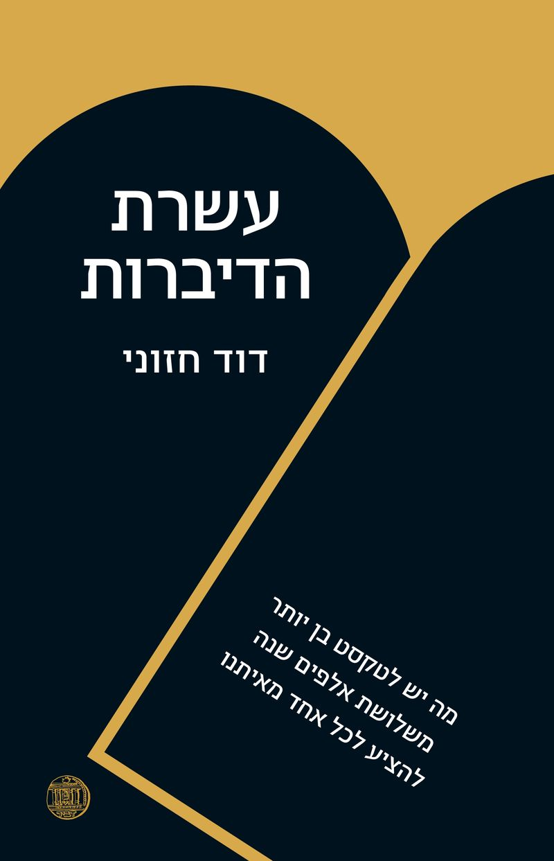 TC HEBREW COVER
