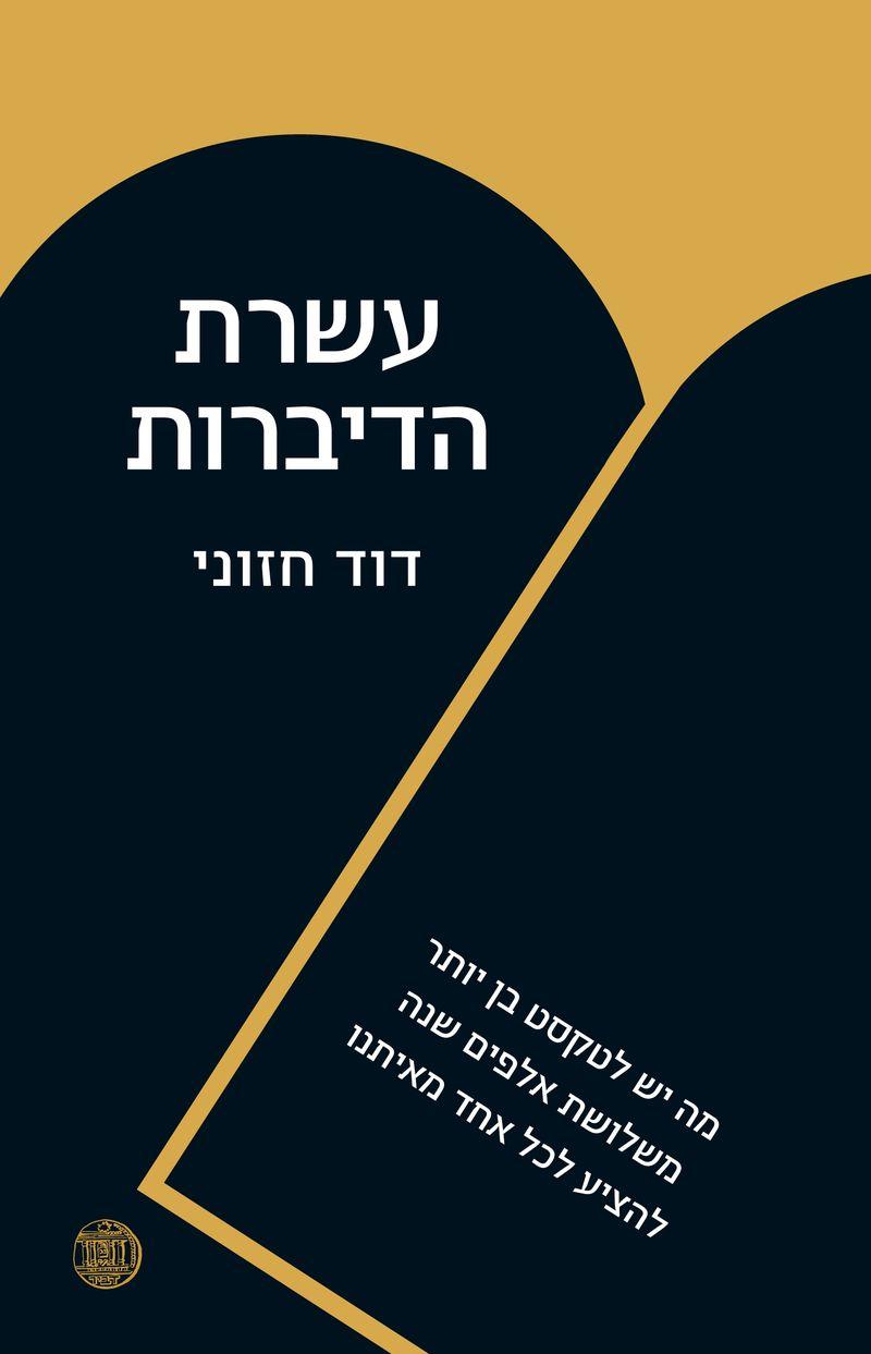 TC HEBREW COVER